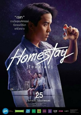 Homstay